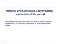 Georgi Nisski, People's Artist of Russia, and his time